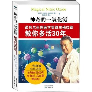 神奇的一氧化氮:诺贝尔生理医学奖得主穆拉德教你多活30年