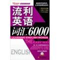 常春藤赖世雄英语:流利英语词汇6000(含光盘)
