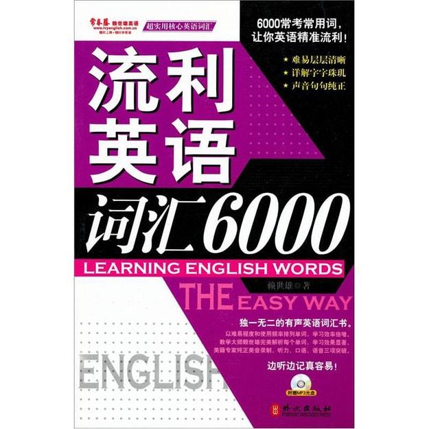 商品详情 - 常春藤赖世雄英语:流利英语词汇6000(含光盘) - image  0