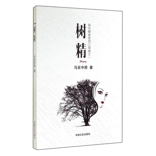 商品详情 - 现代聊斋系列:树精 - image  0