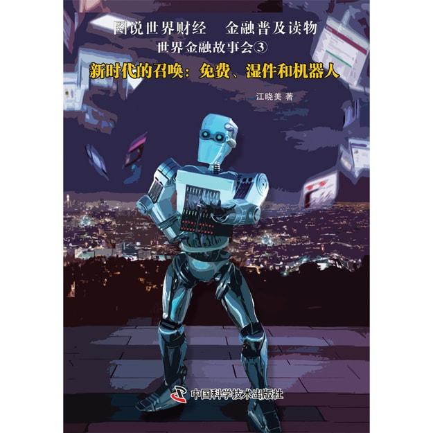商品详情 - 世界金融故事会③新时代的召唤:免费、湿件和机器人 - image  0