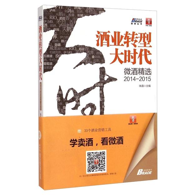 商品详情 - 博瑞森管理丛书·酒业转型大时代:微酒精选2014-2015 - image  0