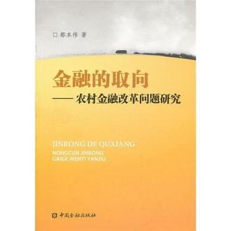金融的取向:农村金融改革问题研究