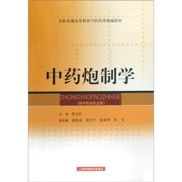 商品详情 - 中药炮制学 - image  0