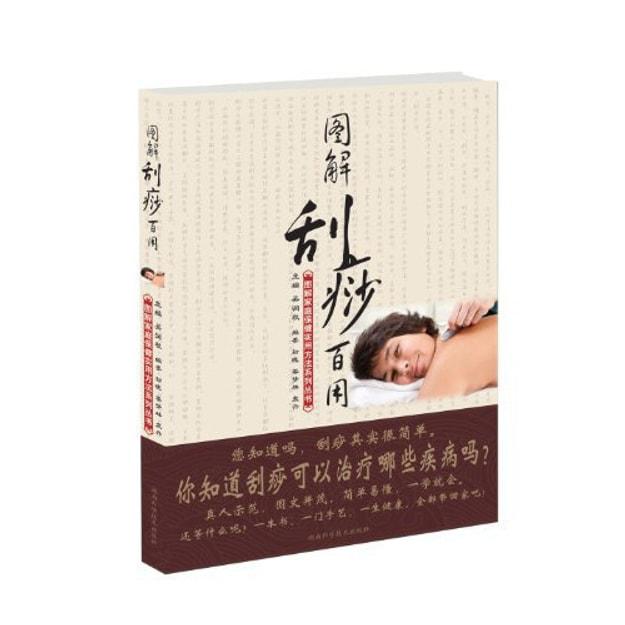 商品详情 - 图解家庭保健实用方法系列丛书:图解刮痧百用 - image  0