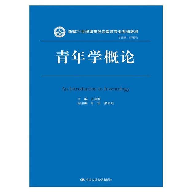 商品详情 - 青年学概论(新编21世纪思想政治教育专业系列教材) - image  0