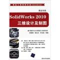 SolidWorks 2010三维设计及制图(配光盘)(精益工程视频讲堂(CAD/CAM/CAE))