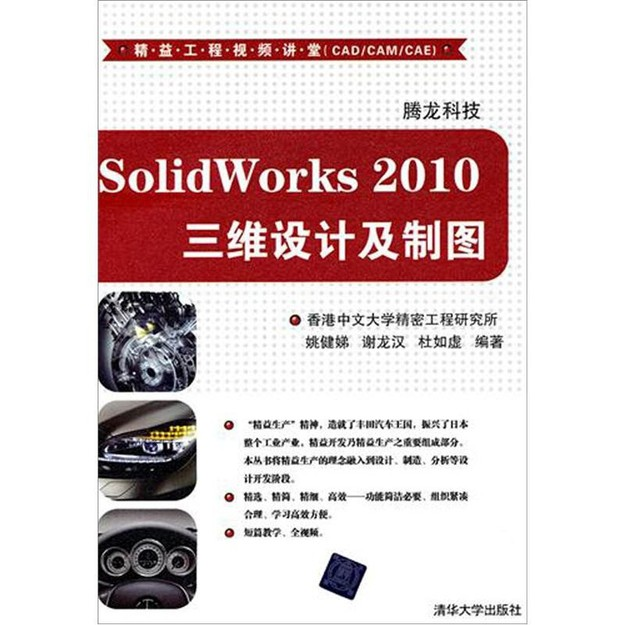 Product Detail - SolidWorks 2010三维设计及制图(配光盘)(精益工程视频讲堂(CAD/CAM/CAE)) - image 0