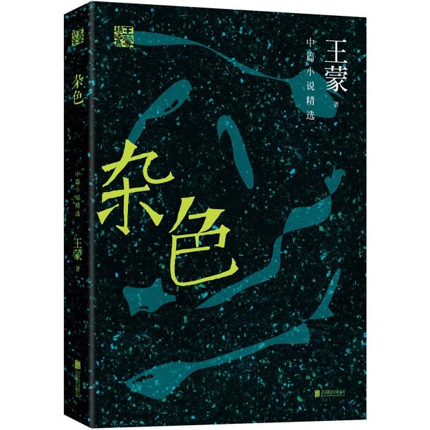 商品详情 - 王蒙精选集:杂色 - image  0