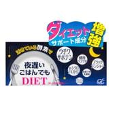 日本新谷酵素 经典版活性夜间酵素 36g