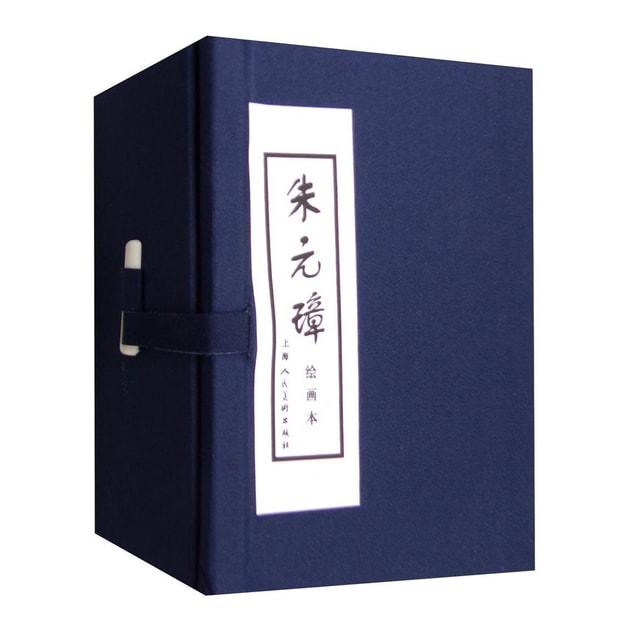 商品详情 - 函装蓝皮书:朱元璋(绘画本 套装1-5册) - image  0