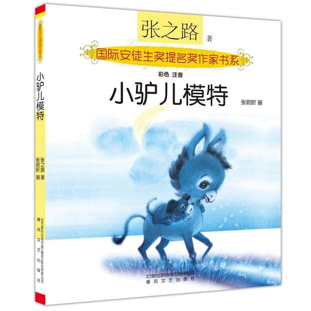 商品详情 - 国际安徒生奖提名奖作家书系:小驴儿模特(彩色 注音) - image  0