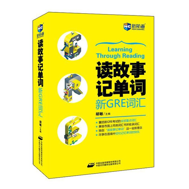 商品详情 - 新航道 读故事记单词 新GRE词汇 - image  0