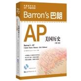 Barron's 巴朗AP美国历史(第3版)