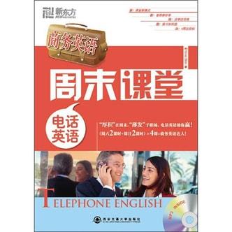 商务英语周末课堂:电话英语(附MP3光盘1张)