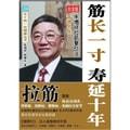 筋长一寸寿延十年:香港名医朱增祥拉筋复位法(白金版)