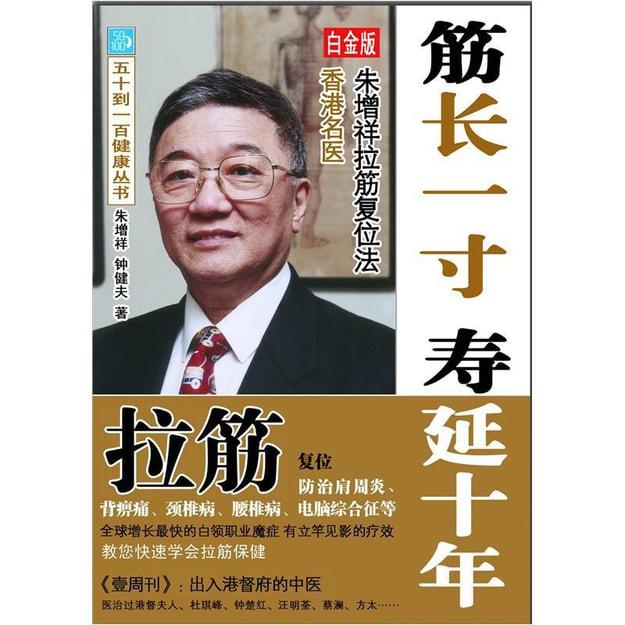 商品详情 - 筋长一寸寿延十年:香港名医朱增祥拉筋复位法(白金版) - image  0