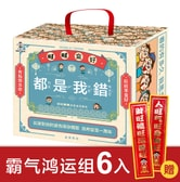 WANT WANT Makeup With Me Snack Gift Box Taiwan Only 6 boxes