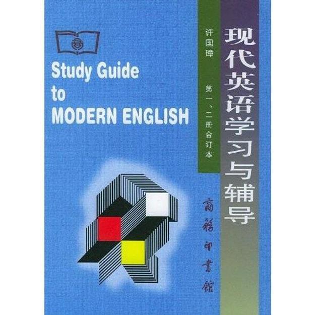 商品详情 - 现代英语学习与辅导(全2册) - image  0