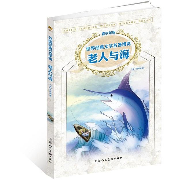 商品详情 - 世界经典文学名著博览·青少年版:老人与海(第2版) - image  0