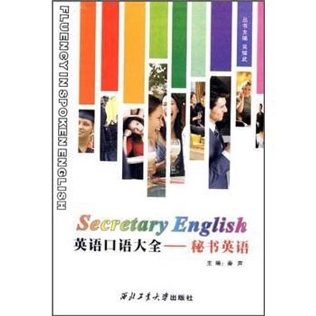 商品详情 - 英语口语大全:秘书英语(附光盘) - image  0