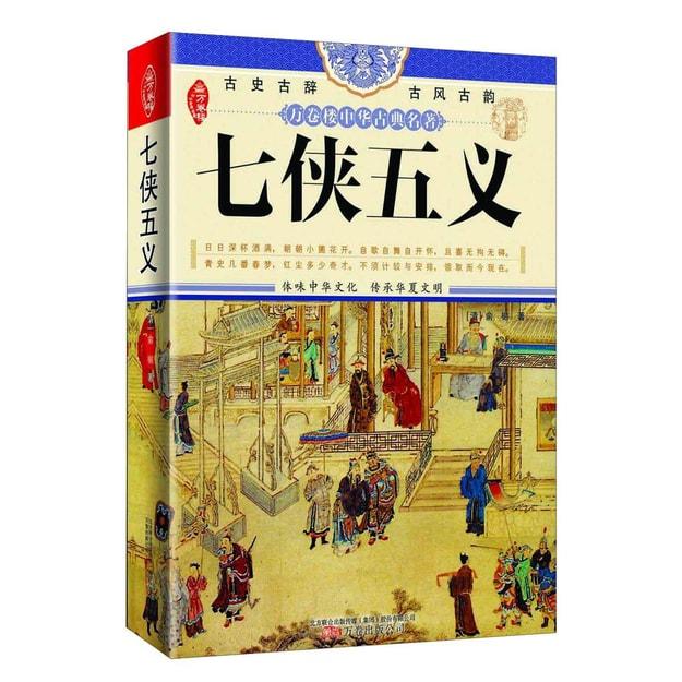 商品详情 - 《万卷楼中华古典名著:七侠五义》 - image  0