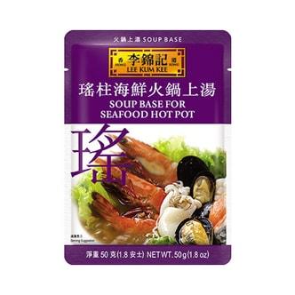 LEE KUM KEE Soup Base For Seafood Hot Pot 50g