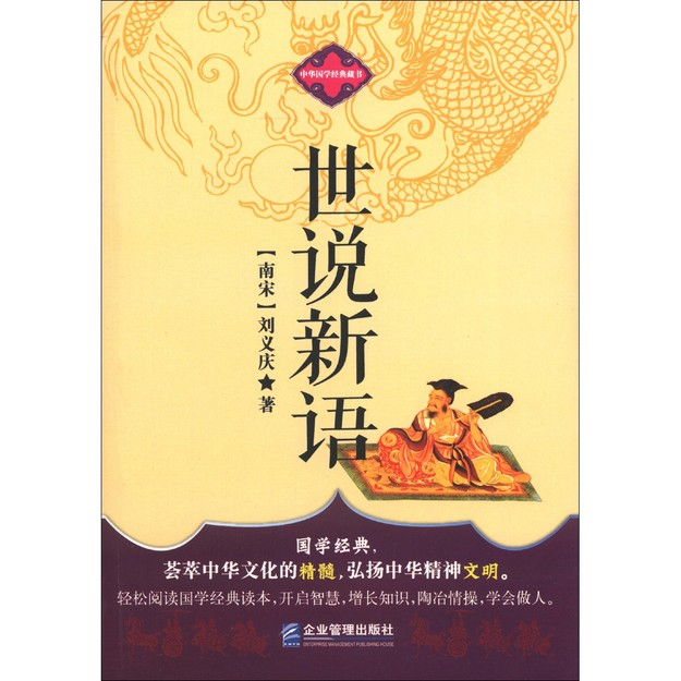 商品详情 - 中华国学经典藏书:世说新语 - image  0