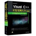 Visual C++开发实例大全·基础卷/软件工程师开发大系(附光盘)
