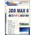 3DS MAX 6三维造型与动画设计精粹