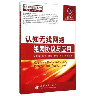 无线通信前沿技术丛书:认知无线网络组网协议与应用