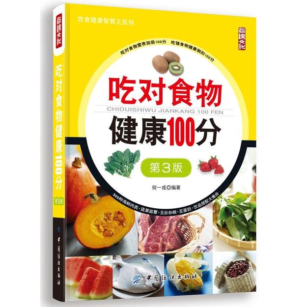 商品详情 - 吃对食物健康100分(第3版) - image  0