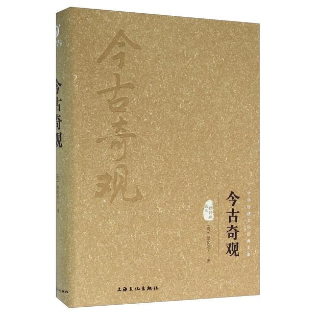 商品详情 - 今古奇观(图文精释版) - image  0