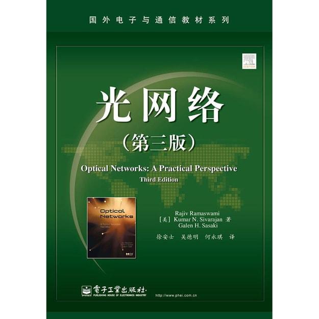 商品详情 - 国外电子与通信教材系列:光网络(第3版) - image  0