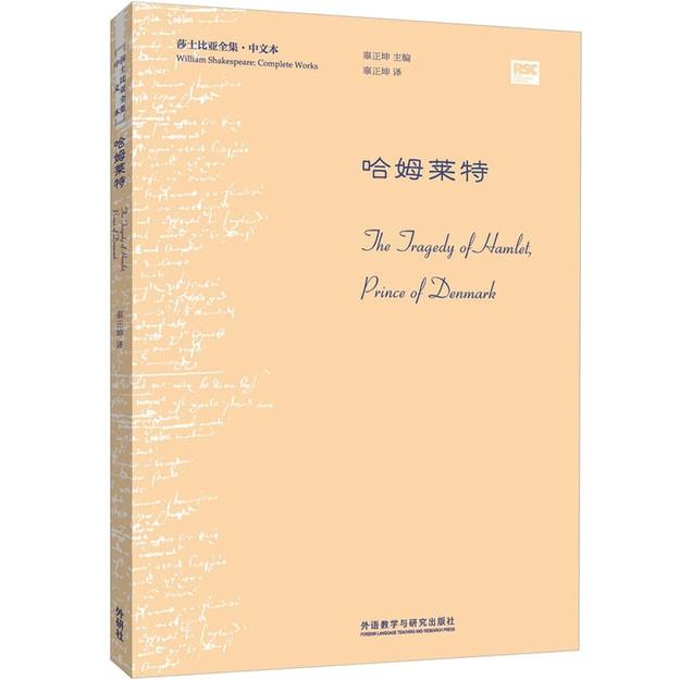 商品详情 - 哈姆莱特(莎士比亚全集.中文本) - image  0