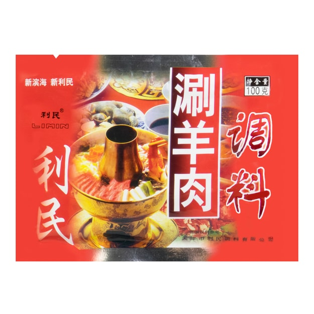 Product Detail - LIMIN Hot Pot Dips 100g - image 0