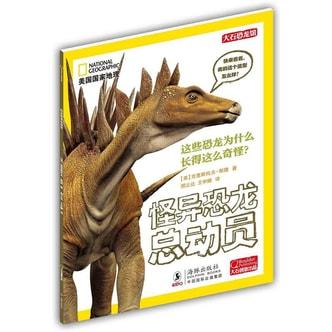 美国国家地理青少系列:怪异恐龙总动员
