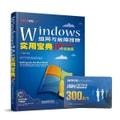 Windows组网与故障排除实用宝典(十年经验版 附光盘)