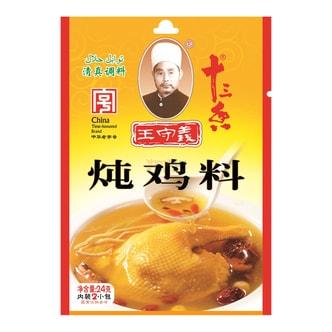 王守义 十三香炖鸡料 24g 清真调料