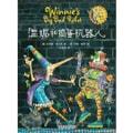温妮和捣蛋机器人/温妮女巫魔法绘本