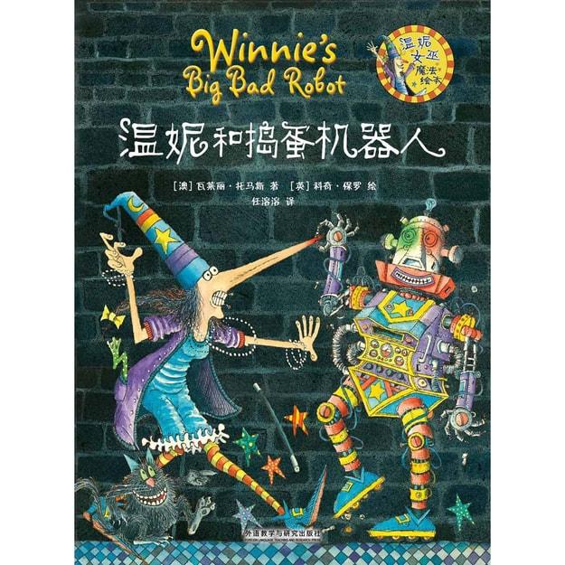 商品详情 - 温妮和捣蛋机器人/温妮女巫魔法绘本 - image  0