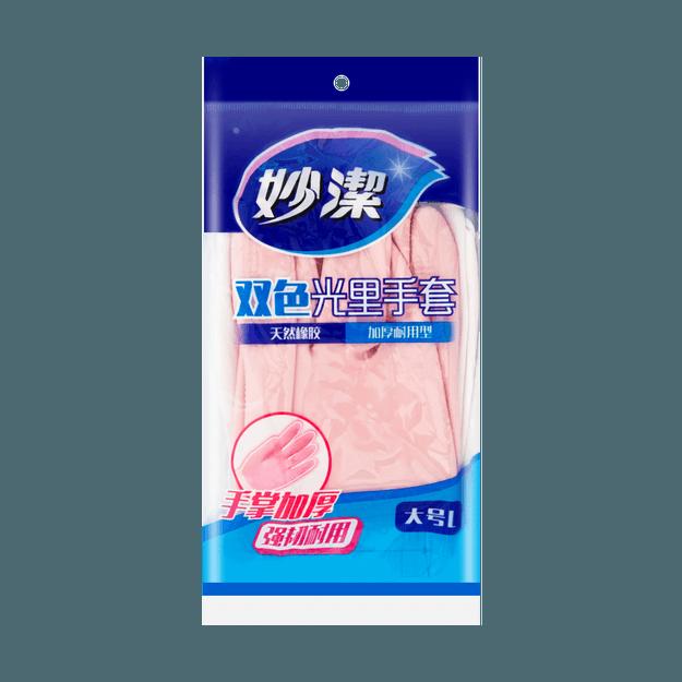 商品详情 - 【家居清洁】妙洁 双色光里手套 大号 - image  0