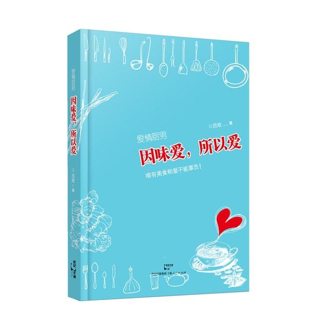 商品详情 - 爱情厨男:因味爱,所以爱 - image  0