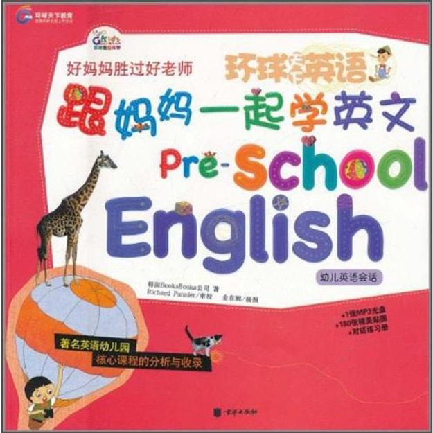 商品详情 - 环球天下英语:跟妈妈一起学英文(附光盘) - image  0
