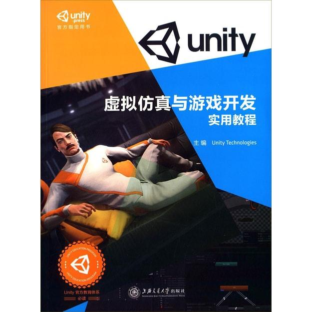 商品详情 - 虚拟仿真与游戏开发实用教程 - image  0