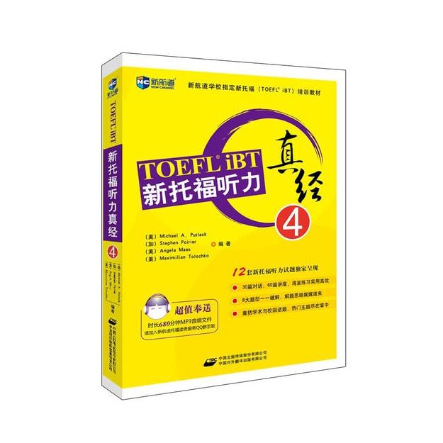 商品详情 - 新航道·新托福听力真经4 - image  0
