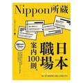 【繁體】日本職場案內100則:Nippon所藏日語嚴選講座(1書1MP3)