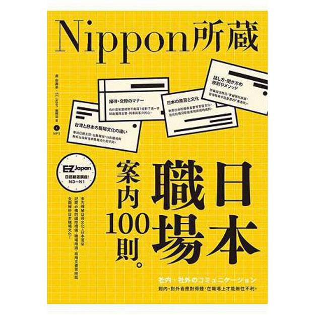 Product Detail - 【繁體】日本職場案內100則:Nippon所藏日語嚴選講座(1書1MP3) - image 0