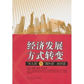 经济发展方式转变本土派与海外派的对话