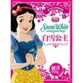迪士尼公主经典故事拼音爱藏本:白雪公主